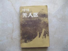 1918无人区