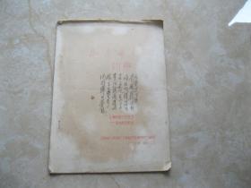 毛主席诗词讲解 16开油印本