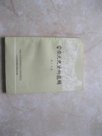 云南文史资料选辑 第十九辑