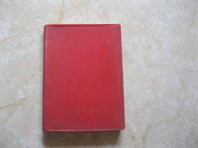 工作手册  中国人民解放军保山军分区