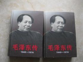 毛泽东传1949-1976上下精装