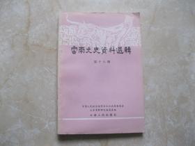 云南文史资料选辑 第十八辑