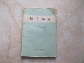 验方秘方(北京中医学院编 1959年一版一印)