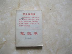 毛主席语录笔记本