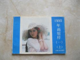 1990年画缩样【一】.【上】