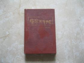 临床用药手册