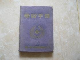 学习手册 兴仁军分区后勤处卫生科 有一张毛像