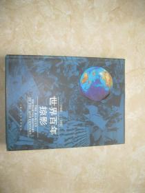 世界百年掠影:1900-1992
