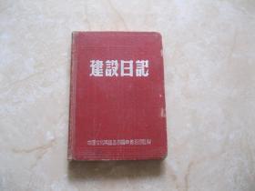 建设日记本