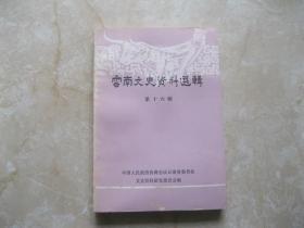 云南文史资料选辑 第十六辑