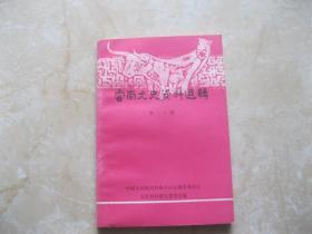 云南文史资料选辑 第二十辑