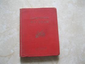 1960年文化教育积极分子代表大会纪念册(昆明军区司令政治部)