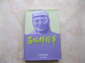 罗炳辉将军