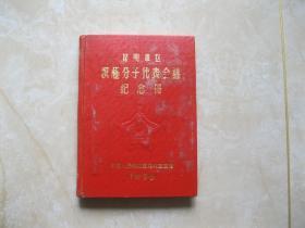 1956年昆明军区积极分子代表会议《纪念册》内有多副军人训练图片
