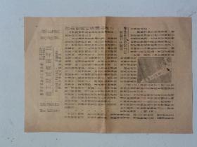 1950年12月,中国店员工会上海市百货业沪南区工作筹备委员会《抗美援朝祝捷大会》16开