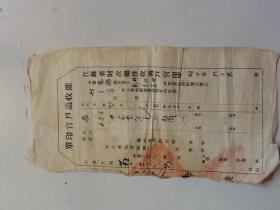 推收过户官印单 民国24年 江苏省财政厅