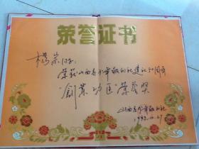 荣誉证书 杨宗 山西青少年版书汇 199.10.27 8开