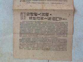 粉碎敌人封锁 为建设 新上海而斗争 1949.8月 宣传页 32开