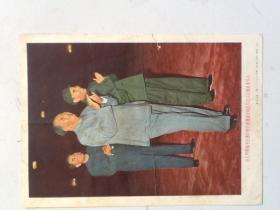 毛主席和他的亲密战友