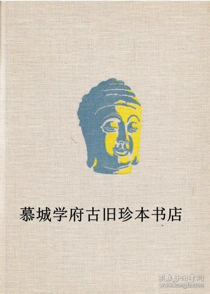 【包邮】布面精装/函套/112幅插图《东亚与南亚雕塑(中国73幅)》BILDWERKE OST- UND SÜDASIENS AUS DER SAMMLUNG YI YUAN MIT BEGLEITENDEM TEXT VON KARL WITH