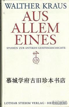 Walter Kraus: Aus allem eines. Studien zur antiken Geistesgeschichte