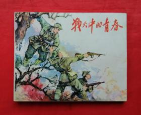 《战火中的青春》 上海人民美术出版社   连环画