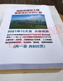 2021年10月版湖南省建设工程重要造价文件汇编 定额解释造价收费标准 湖南计价费用消耗量预算定额 免费更新