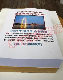 2021年10月版广东省建设工程重要造价文件汇编 定额解释造价收费标准 广东计价费用消耗量预算定额 免费更新