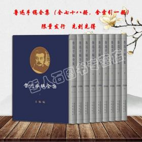 预  售   鲁迅手稿全集(全七十八册,含索引一册) 9787501365272 国家图书馆出版社