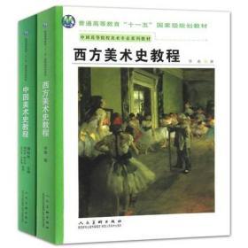 正版 普通高等-中国美术史教程、西方美术史教程 9787536821880   薄松年   李春 著 陕西人民美术出版社