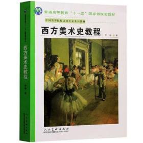 正版 普通高等-西方美术史教程 9787536821873  李春 著 陕西人民美术出版社