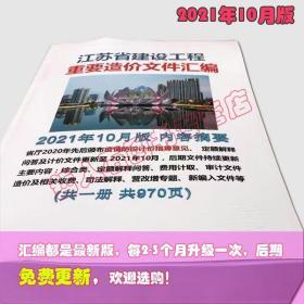 2021年9月版江苏省建设工程重要造价文件汇编 定额解释 2021年9月江苏重要文件汇编收费标准 0G10l