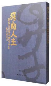 正版  独写人生—盛欣夫捐赠书画作品集  盛欣夫著 9787550821859 西泠印社出版社
