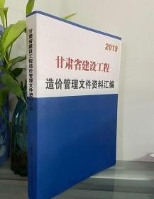 正版 2019甘肃省建设工程造价管理文件资料汇编  甘肃省住房和城乡建设厅 中国建材工业出版社