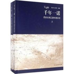 千年一诺——西安丝绸之路申遗实录(上下册)