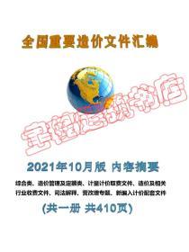 2021年10月版全国重要造价文件汇编 免费更新