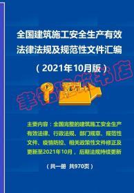 2021年10月版全国建筑施工安全生产有效法律法规及规范性文件汇编 免费更新