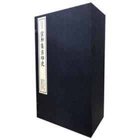 正版 宣和集古印史(一函八册):中国珍稀印谱原典大系第一编第二辑9787550828629 陈振濂 主编  西泠印社出版社