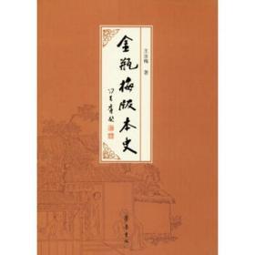 《金瓶梅》版本史(增订版)王汝梅齐鲁出版社