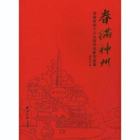正版 迎接党的十八大西泠名家作品集—春满神州  美术 书法9787550805996 西泠印社出版社