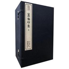 正版 簠斋印集(二函十二册):中国珍稀印谱原典大系第一编第一辑 陈振濂 9787550827264 西泠印社出版社