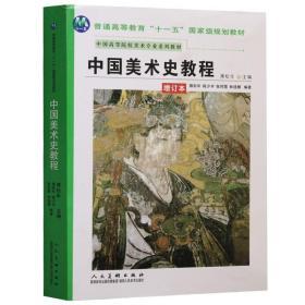 正版 普通高等-中国美术史教程 9787536821880   薄松年   陕西人民美术出版社