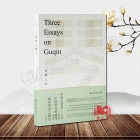 正版 古琴三书 廖元善 傅惜华 王光祈 著作 西冷印社出版社