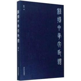 正版 程扬甲骨文印谱 程扬 著 9787550830455 西泠印社出版社