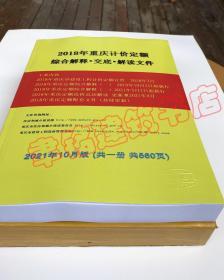 2021年10月版2018年重庆计价定额综合解释·交底·解读文件