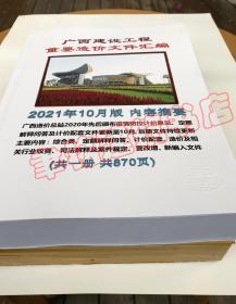 2021年10月版广西省建设工程重要造价文件汇编 定额解释造价收费标准 广西计价费用消耗量预算定额 免费更新