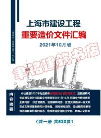 2021年10月版上海市建设工程重要造价文件汇编 定额解释造价收费标准 上海计价费用消耗量预算定额 免费更新