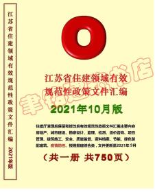 2021年10月版江苏省住建领域有效规范性政策文件汇编 江苏住建领域清理后有效规范性政策文件汇编 免费更新