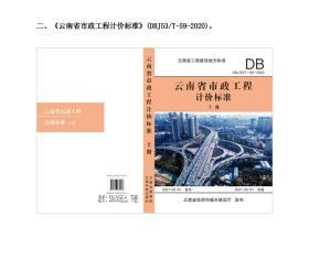 2020年版云南省市政工程计价标准上下册   云南预算定额