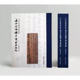 正版 长沙简牍博物馆藏长沙走马楼吴简书法研究  李鄂权 9787550826120 西泠印社出版社
